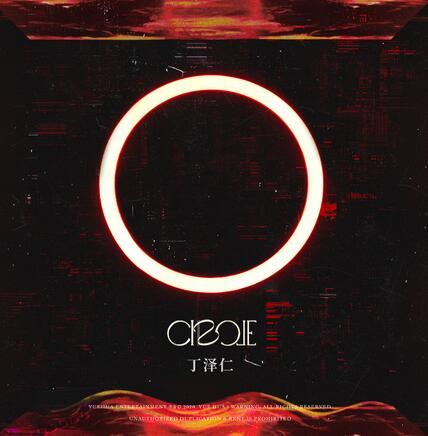 丁泽仁《Circle》[FLAC无损音乐+高品质mp3]-歌词-百度网盘下载-江城亦梦