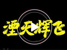 pgone《湮灭辉飞Diss Back》说唱音乐精选-网盘下载-江城亦梦