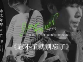 水木年华/许飞《忘不了就别忘了》高品质音乐mp3-歌词-百度网盘下载-江城亦梦