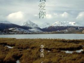 李荣浩《我爱你》高品质音乐mp3-百度网盘下载-江城亦梦