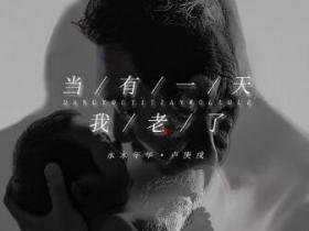 水木年华《当有一天我老了》高品质音乐mp3-百度网盘下载-江城亦梦