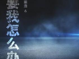 李荣浩《要我怎么办》高品质音乐mp3-百度网盘下载-江城亦梦