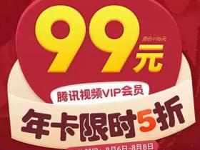 【8.6推品1】腾讯视频 年卡12个月 只需99元
