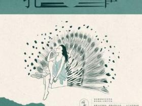 任然《孔雀》高品质音乐mp3-百度网盘下载-江城亦梦