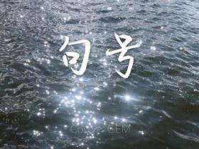 孔瑞华《句号》热门翻唱单曲-高品质MP3-下载