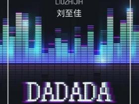 刘至佳《DA DA DA》热门翻唱单曲-高品质MP3-下载