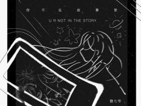 傲七爷《你不在故事里》小众音乐专题系列-下载