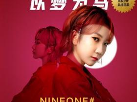 NINEONE #《以梦为马》说唱精选系列-下载-江城亦梦