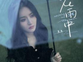 莫寒《在雨中》[FLAC无损音乐+高品质mp3]-歌词-百度网盘/阿里云盘下载-江城亦梦