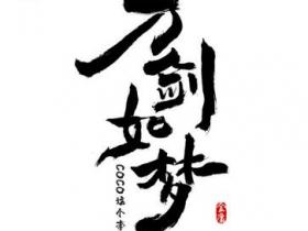 coco这个李文《刀剑如梦》小众音乐专题系列-下载
