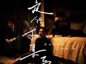 陈奕迅《是但求其爱》高品质音乐mp3-百度网盘下载-江城亦梦