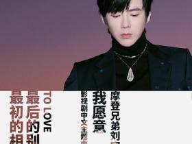 摩登兄弟刘宇宁《我愿意》热门翻唱单曲-高品质MP3-下载