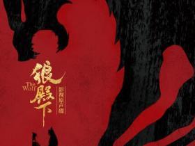 《狼殿下PART1+2》影视剧原声大碟-音乐专辑mp3-百度云网盘下载-江城亦梦