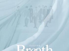 GOT7 (갓세븐)《Breath》高品质音乐mp3-百度网盘下载-江城亦梦