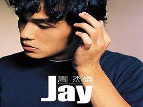 周杰伦第一张音乐数字专辑《Jay》百度网盘免费下载