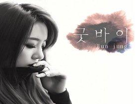 ELSIE/恩静 – Good Bye(近期热门单曲).高品质音乐mp3-百度网盘免费下载