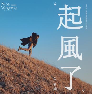 吴青峰 – 起风了(《加油,你是最棒的》电视剧主题曲).FLAC无损音乐+歌词版-百度网盘免费下载