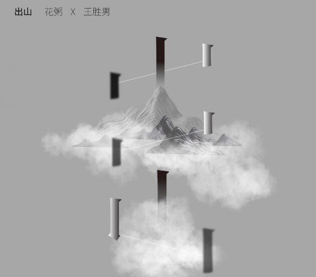 花粥/胜娚 – 出山(热门单曲).FLAC无损音乐+歌词版-百度网盘免费下载