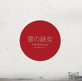 Anti-General – 雪の詠女(抖音热歌)高品质音乐mp3-百度网盘下载