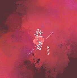 简弘亦 – 歌者(新歌首发).高品质音乐mp3+歌词版-百度网盘免费下载