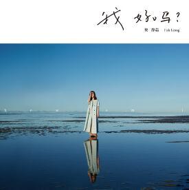 梁静茹 – 我好吗(新歌首发).高品质音乐mp3+歌词版-百度网盘免费下载
