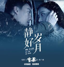 庄心妍 – 静好岁月(新歌推荐).FLAC无损音乐+歌词版-百度网盘免费下载