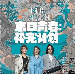 飞儿乐团《末日青春:补完计划》音乐数字专辑mp3-百度网盘下载