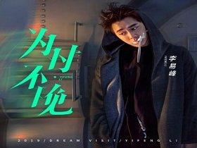 李易峰《为时不晚(Dream Visit)》音乐数字专辑mp3-百度网盘下载