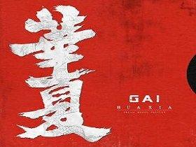 GAI – 华夏(新歌首发).FLAC无损音乐+歌词版-百度网盘免费下载