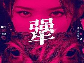 火箭少女101孟美岐《犟》音乐数字专辑mp3-百度网盘下载