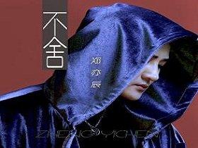 郑亦辰 – 不舍(抖音热歌).高品质音乐mp3+歌词版-百度网盘免费下载