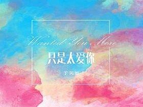 丁芙妮 – 只是太爱你(抖音热歌).高品质音乐mp3+歌词版-百度网盘免费下载