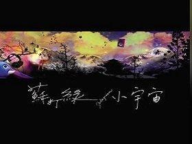 苏打绿第二张音乐数字专辑《小宇宙》百度网盘免费下载