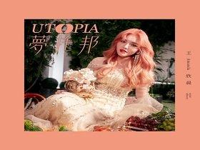 王欣晨 – UTOPIA梦托邦 (抖音新上榜单曲).高品质音乐mp3-百度网盘免费下载