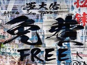 罗大佑 – 免费(新歌首发).高品质音乐mp3+歌词版-百度网盘免费下载