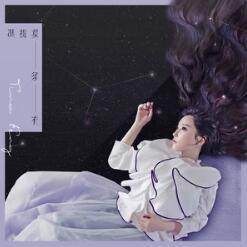 冯提莫《莫须有》音乐数字专辑mp3版-百度网盘下载