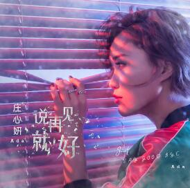 庄心妍《说再见就好》音乐数字专辑mp3+伴奏-百度网盘下载