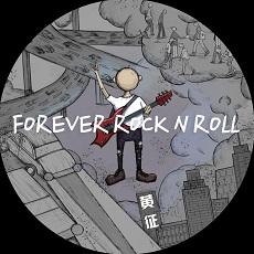 黄征 – Forever Rock N Roll(新歌速递).高品质音乐mp3+歌词版-百度网盘免费下载