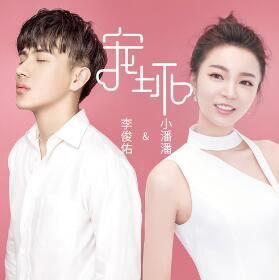 李俊佑/小潘潘 – 宠坏(网易热歌).FLAC无损音乐+歌词版-百度网盘免费下载