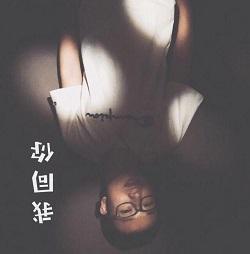 黄恺 – 我同你(热门单曲).高品质音乐mp3+歌词版-百度网盘免费下载