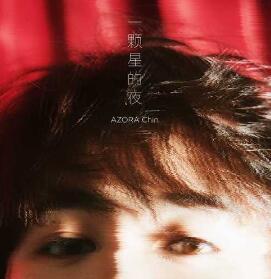 尤长靖 – 一颗星的夜(新歌首发).高品质音乐mp3+歌词版-百度网盘免费下载