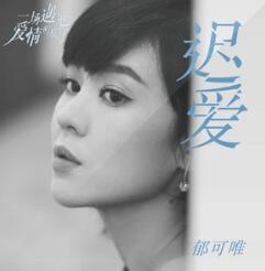 郁可唯 – 迟爱(新歌首发).高品质音乐mp3+歌词版-百度网盘免费下载