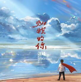 汪峰 – 灿烂的你(新歌首发).高品质音乐mp3+歌词版-百度网盘免费下载