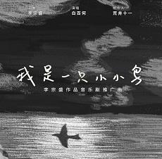 白百何 – 我是一只小小鸟(李宗盛音乐剧推广曲).高品质音乐mp3+歌词版-百度网盘免费下载