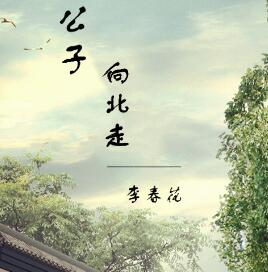 李春花 – 公子向北走(网络热歌).FLAC无损音乐+歌词版-百度网盘免费下载