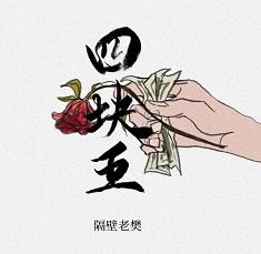 隔壁老樊 – 四块五(最新单曲).FLAC无损音乐+歌词版-百度网盘免费下载