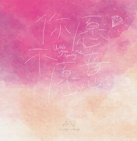 品冠 – 你愿不愿意(520甜蜜首发).高品质音乐mp3+歌词版-百度网盘免费下载