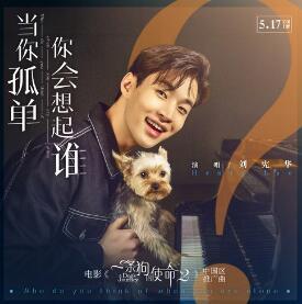 刘宪华 – 当你孤单你会想起谁(新歌首发).FLAC无损音乐+歌词版-百度网盘免费下载