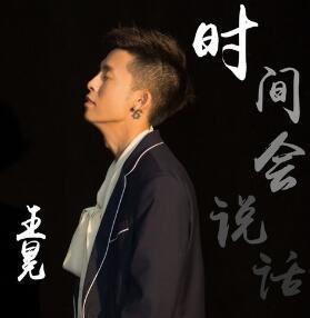 王冕 – 时间会说话(新歌首推).FLAC无损音乐+歌词版-百度网盘免费下载