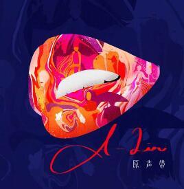 A-Lin影视原声大碟-音乐专辑mp3版-百度云网盘下载